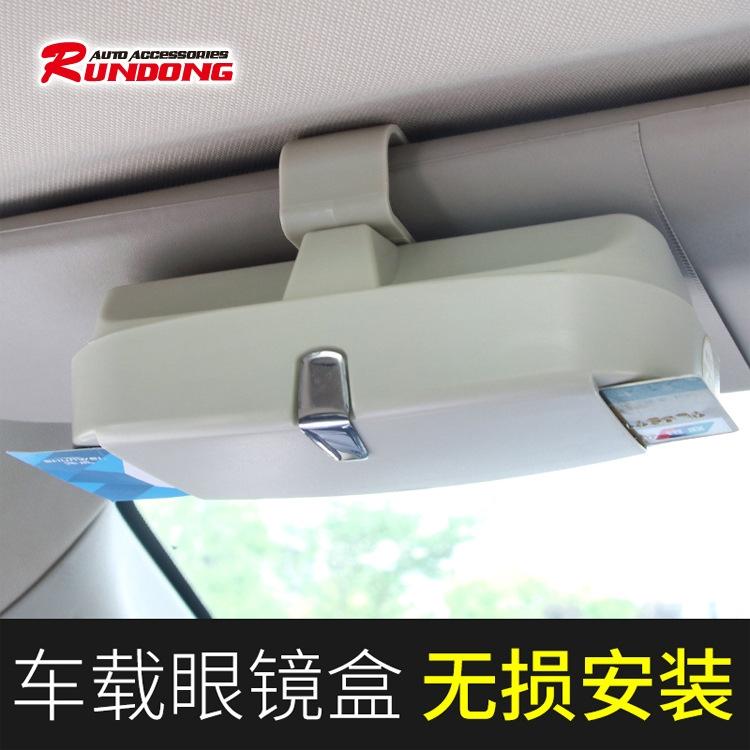 车载眼镜盒 汽车遮阳板票据眼镜夹 多功能车用眼镜收纳盒