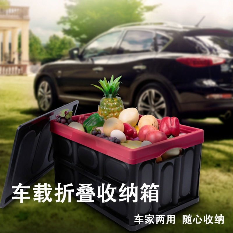 汽车后备箱折叠式收纳箱 折叠式车载整理箱 车内收纳盒 汽车用品