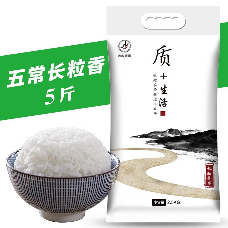 包邮东北五常长粒香大米 黑龙江新大米 老农帝国2.5kg5斤 5kg10斤 10kg20斤