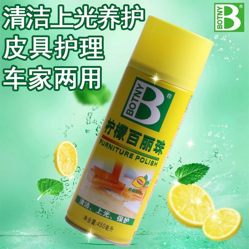 保赐利柠檬百丽珠 汽车内饰清洁剂 家具护理蜡 保养剂