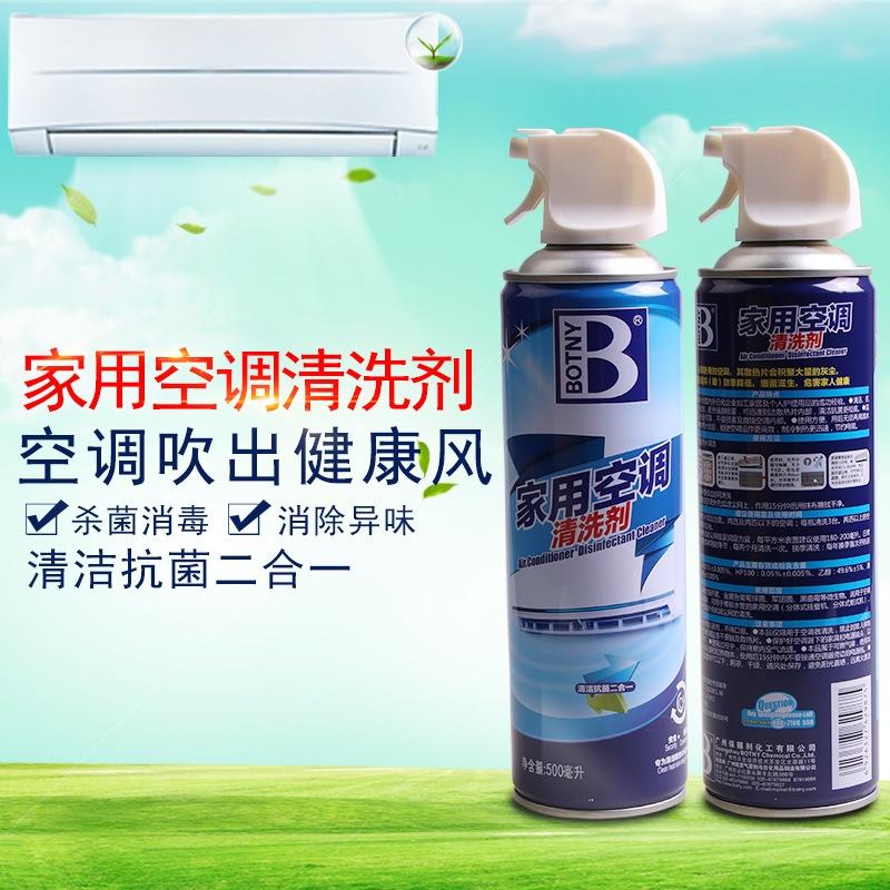 保赐利家用空调清洗剂 空调保养除臭剂 消毒剂 空调清洗剂