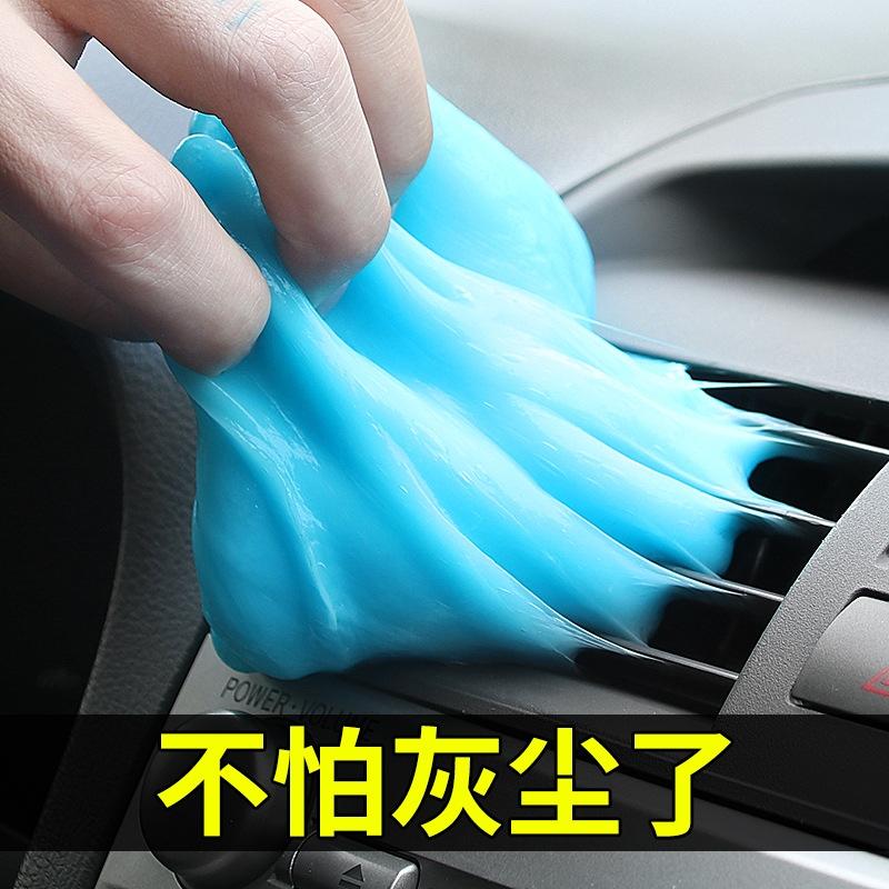 清洁软胶 汽车内饰清洁除尘去污软胶 车家两用清洁软胶泥 除尘软胶