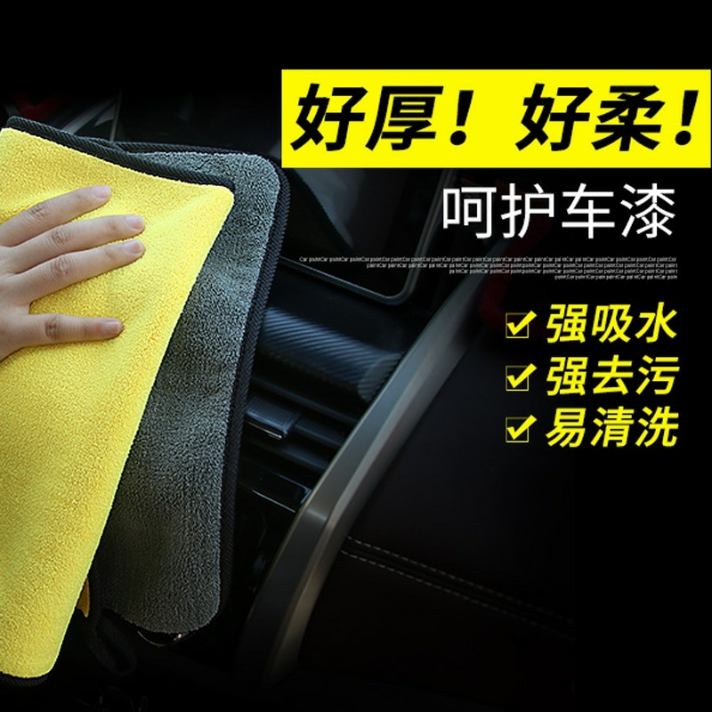 车居两用纤维毛巾 加厚吸水珊瑚绒擦车巾 双色双面高密家车两用清洁巾