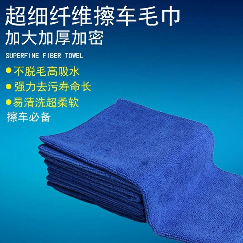 超细纤维擦车毛巾 毛巾浴巾 不掉毛絮 多用途清洁巾
