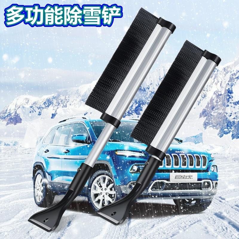 铝合金伸缩雪刷冰铲 汽车除雪除冰多功能铲 冬季雪铲