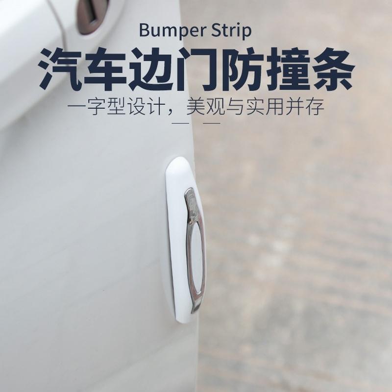 车门防撞条4只装 汽车门边防撞条 通用型防撞贴 防擦条