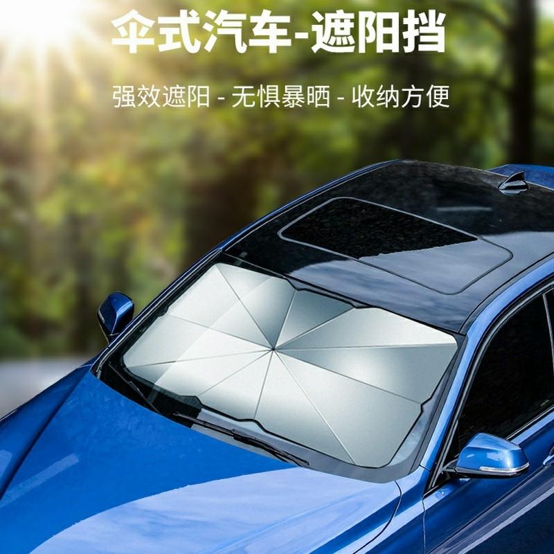 伞式汽车遮阳挡 挡风玻璃防晒隔热遮阳伞 汽车车载遮阳伞