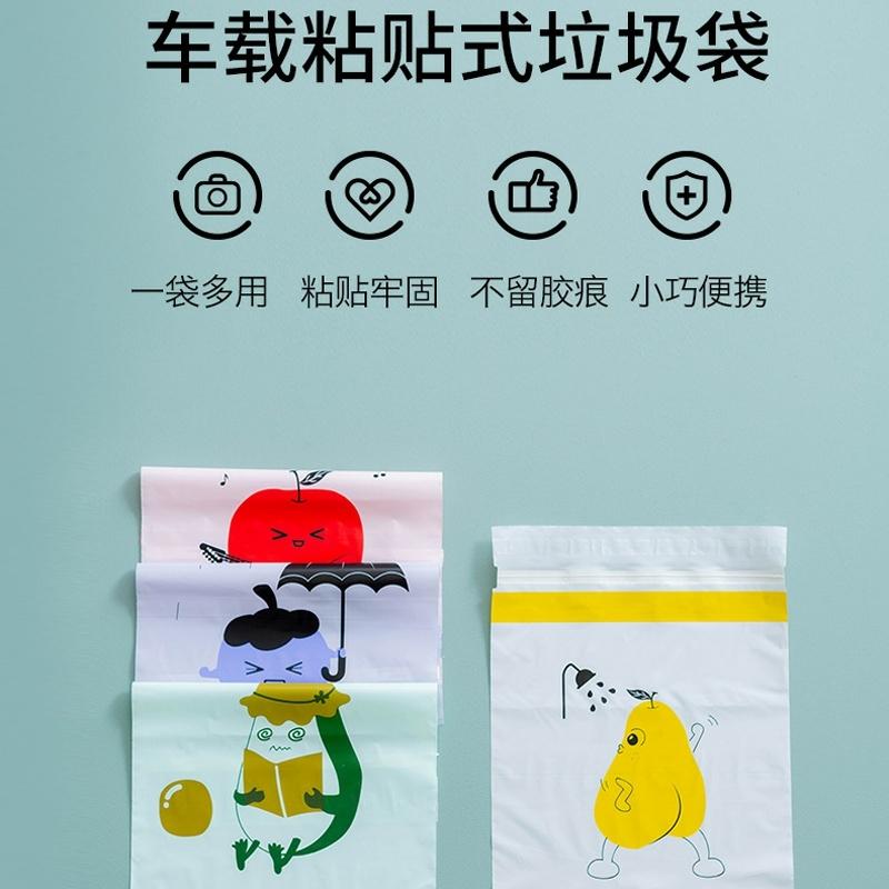 卡通垃圾袋15个装 车载垃圾袋 粘贴式创意可爱便携收纳袋 车居两用一次性清洁袋