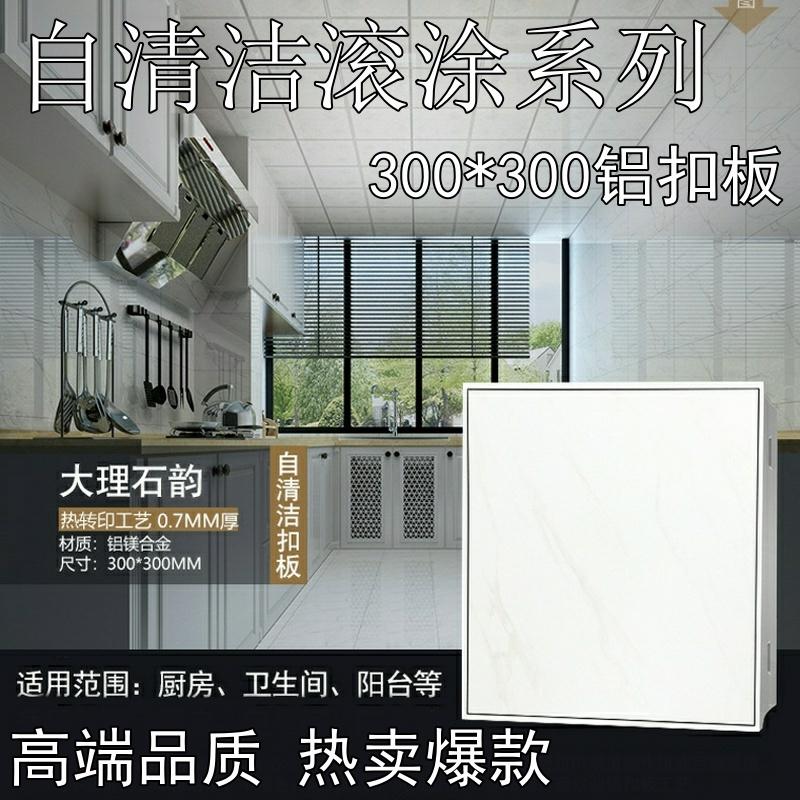 集成吊顶铝扣板 厨房卫生间阳台扣板300x300 自清洁滚涂系列