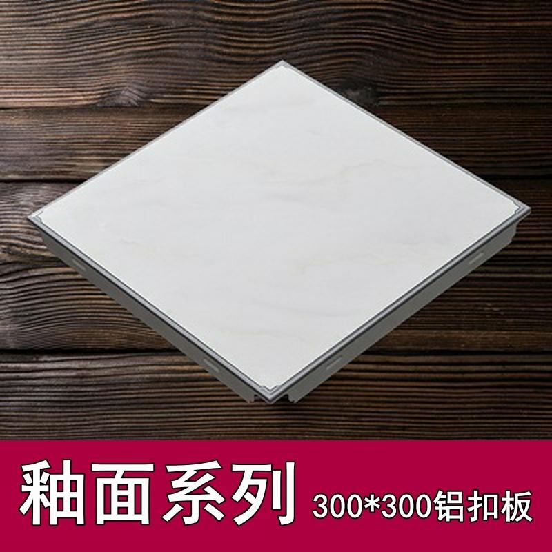 集成吊顶铝扣板 厨房卫生间阳台扣板300x300 釉面系列
