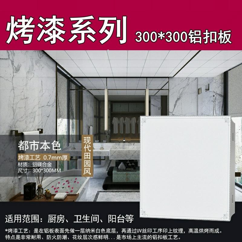 集成吊顶铝扣板 厨房卫生间阳台扣板300x300 烤漆系列