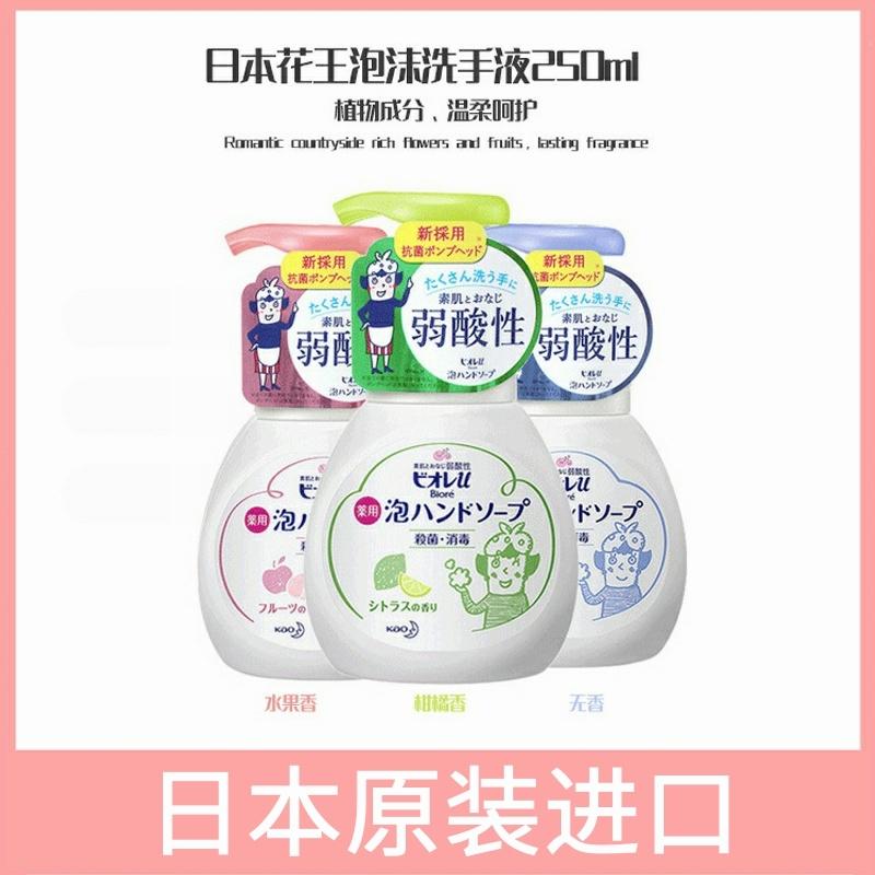 日本原装花王泡沫洗手液 杀菌啫喱泡沫洗手液250ml