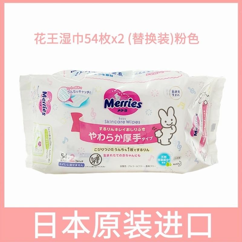 日本原装花王湿巾54枚x2 (替换装)粉色