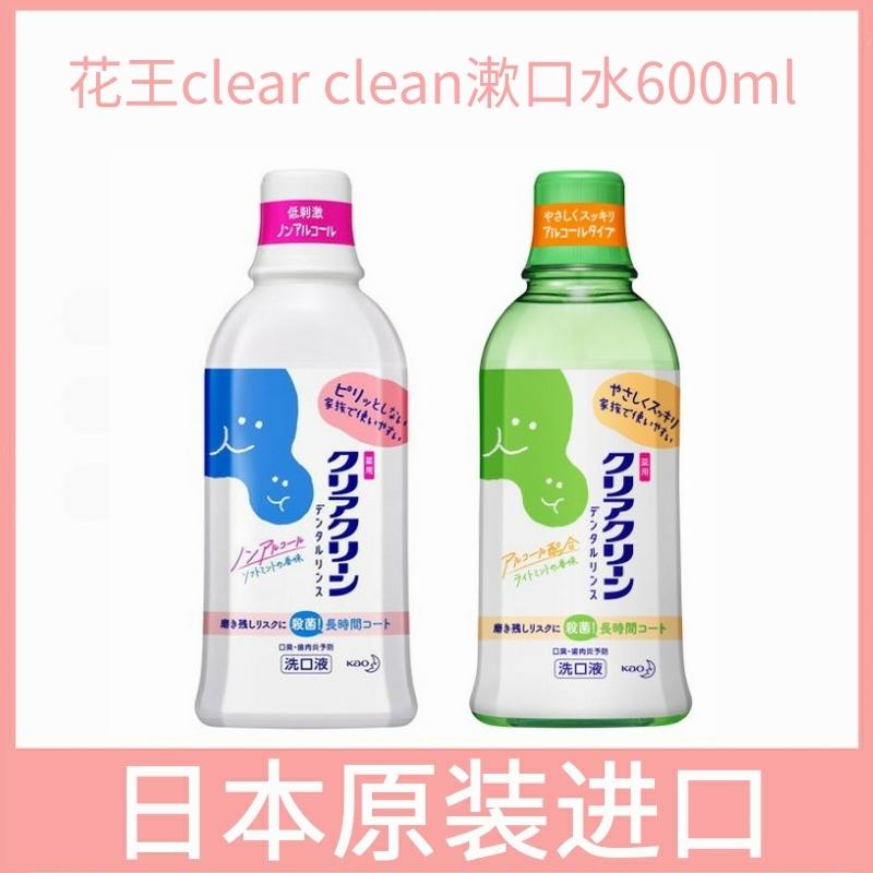 日本原装花王漱口水600ml 薄荷清爽低刺激清洁口腔防口臭