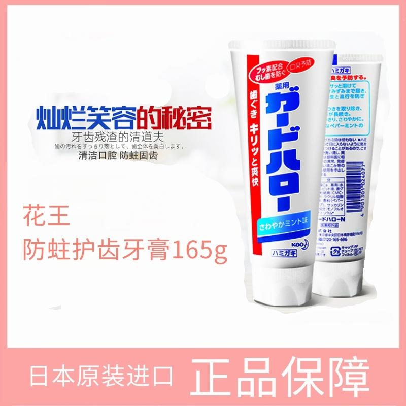 日本原装花王防蛀护齿牙膏165g