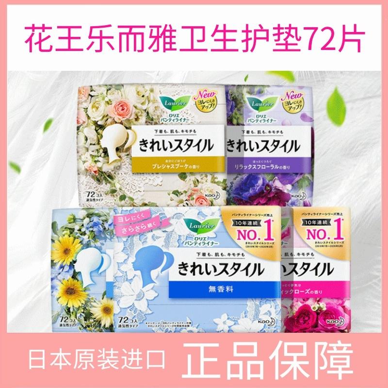 日本原装花王乐而雅纯棉卫生护垫72片装
