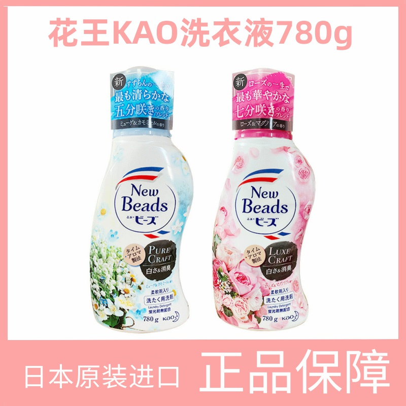 日本原装花王洗衣液780g 温和无荧光