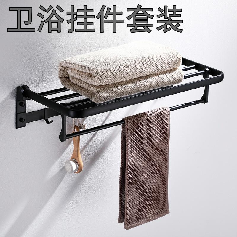 加厚卫浴挂件套装 毛巾架三脚架马桶刷太空铝五金挂件 黑色银色可选 包邮