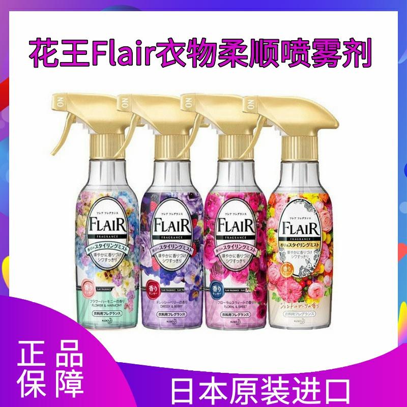 日本原装花王Flair衣物柔顺喷雾剂270ml 留香抗皱防静电多种香型