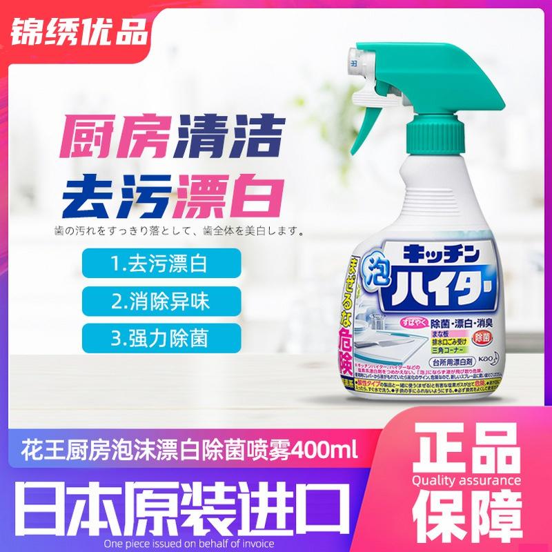 日本原装花王厨房泡沫除菌剂漂白剂消臭剂400ml