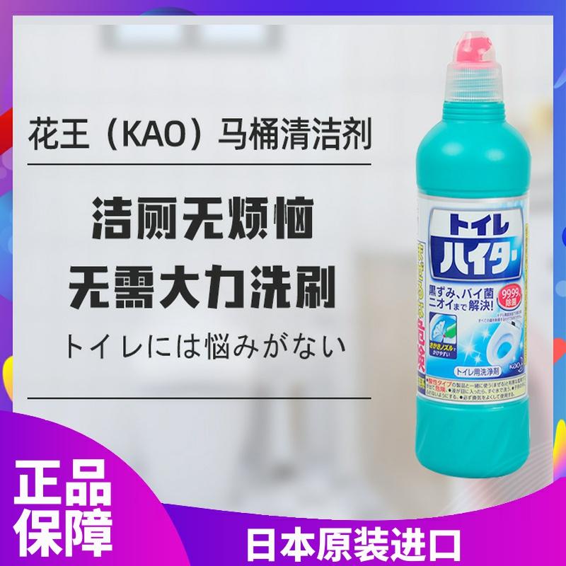 日本原装花王马桶清洗洁厕剂500ml