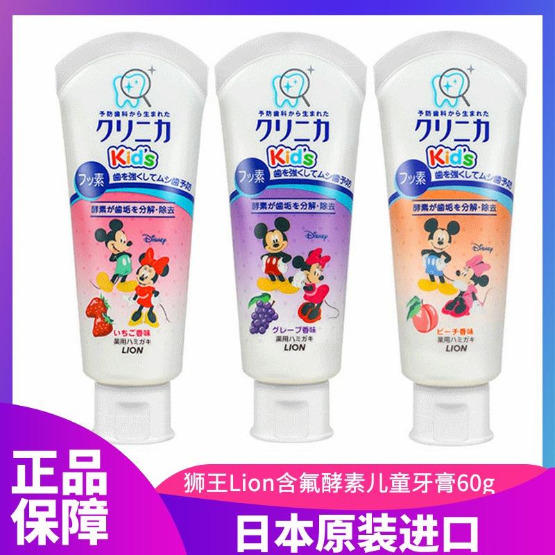 日本原装狮王Lion米奇儿童果味牙膏60g
