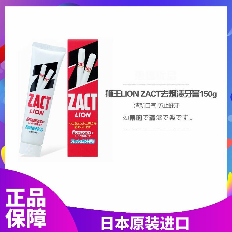 日本原装狮王Lion ZACT去烟渍牙膏150g