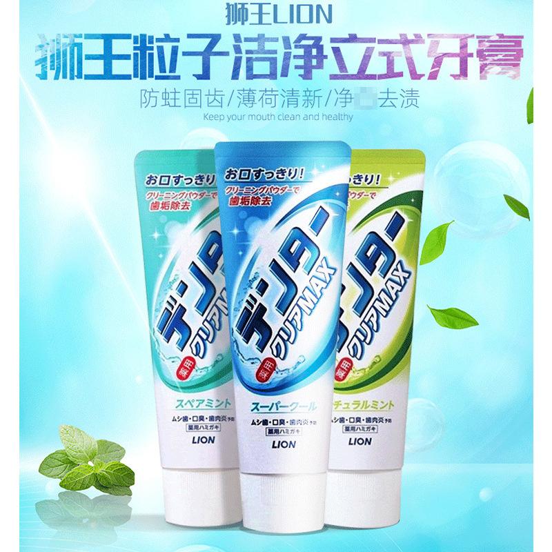 日本原装狮王Lion粒子洁净立式牙膏140g 多种香型