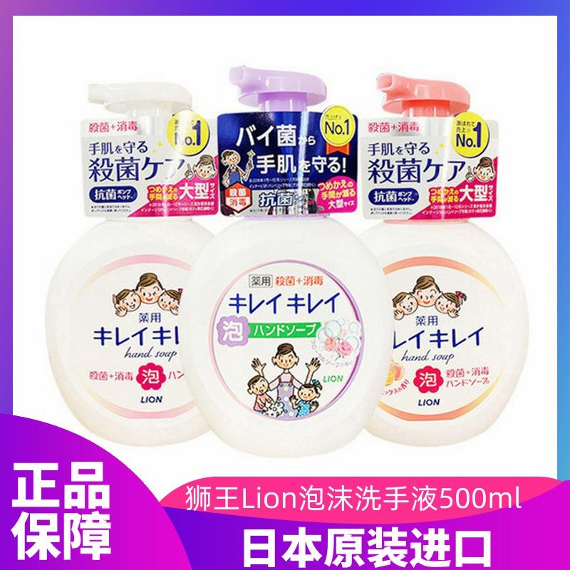 日本原装狮王Lion泡沫洗手液500ml本体 替换装