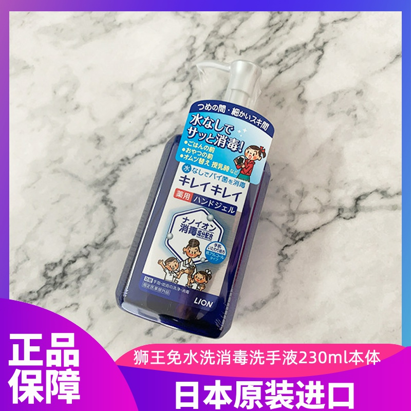 日本原装狮王Lion免水洗消毒洗手液230ml本体 替换装