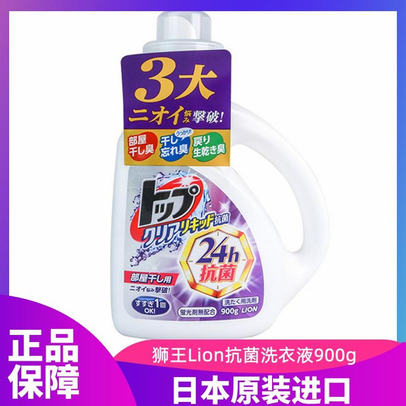日本原装狮王Lion抗菌洗衣液900g