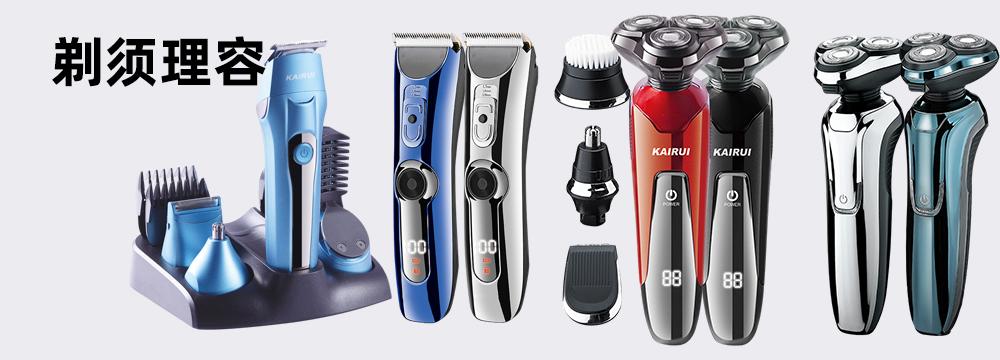 电动剃须系列